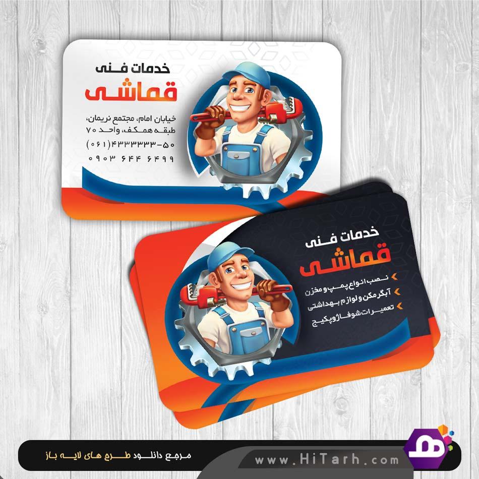 کارت ویزیت خدمات فنی, طرح لایه باز خدمات فنی, کارت ویزیت خدمات لوله کشی, کارت ویزیت خدمات ساختمانی