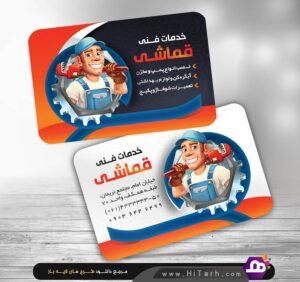 fani-psd-business-card