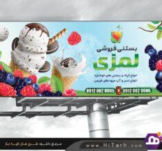 ice-cream-bnr