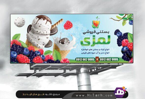 بنر آبمیوه و بستنی فروشی, لایه باز بنر بستنی فروشی,لوگو آبمیوه و بستنی