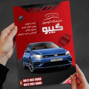 auto-gallery-psd-flyer-car