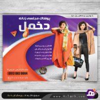 تراکت لباس زنانه, طرح لایه باز تراکت لباس فروشی زنانه, لایه باز پوشاک زنانه