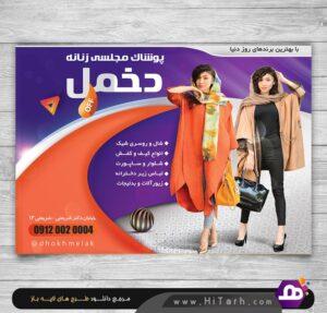 clothing-girls-flyer-psd