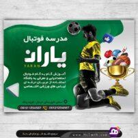 flyer-football-psd