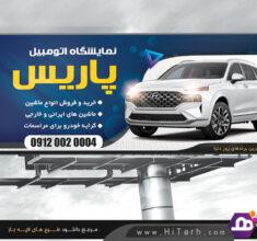namayeshgah-banner
