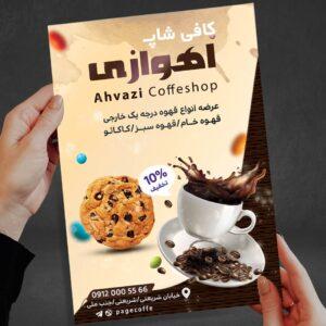 tra-coffe