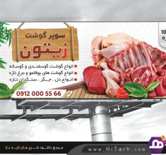 banner-meat