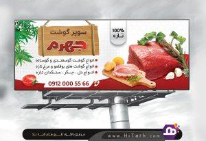 faw-meat