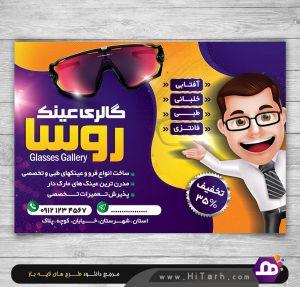 flyer-glasses