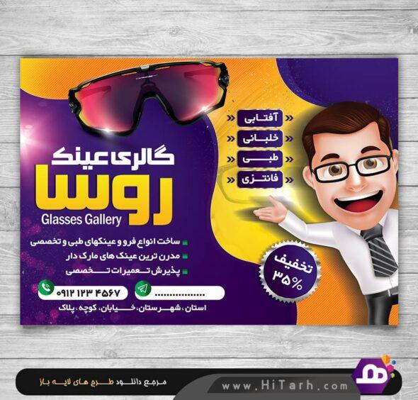 پزشکی, تراکت چشم پزشکی, دانلود تراکت عینک سازی, عینک سازی