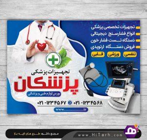 psd-flyer-medical