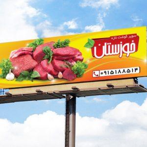 دانلود طرح لایه باز بنر سوپر گوشت