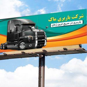 طرح بنر لایه باز شرکت باربری با کامیون