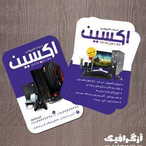 کارت ویزیت خدمات کامپیوتری , طرح لایه باز خدمات کامپیوتری , کارت ویزیت کامپیوتری