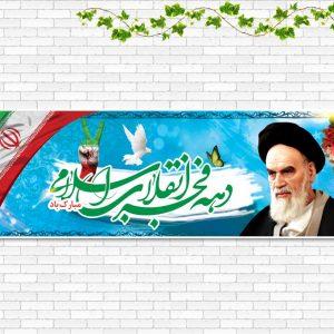 طرح بنر لایه باز دهه فجر و ۲۲ بهمن