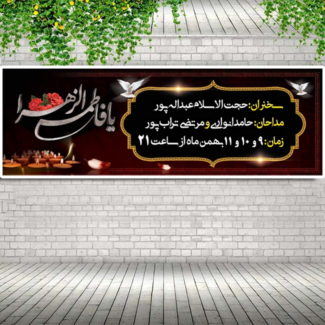 بنر ایام سوگواری و ایام فاطمیه , طرح بنر لایه باز شهادت حضرت فاطمه (س)