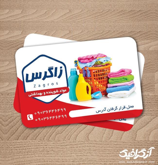 کارت ویزیت رایگان مواد شوینده و بهداشتی