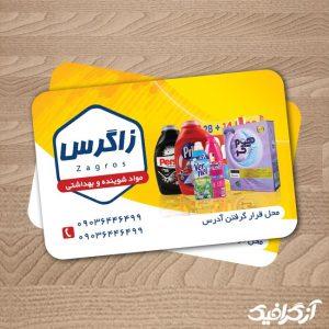 کارت ویزیت مواد شوینده و بهداشتی