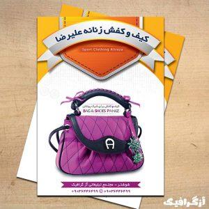طرح لایه باز تراکت کیف و کفش زنانه
