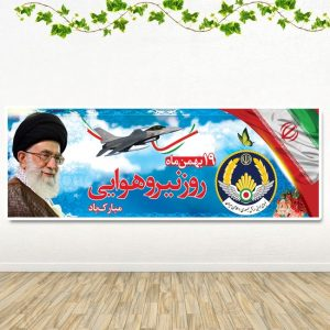 طرح لایه باز بنر روز نیروی هوایی ۱۹ بهمن