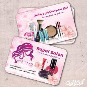 کارت ویزیت سالن زیبایی و آرایشگاه زنانه