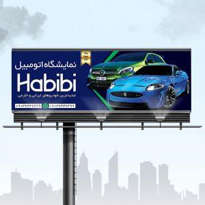 بنر نمایشگاه اتومبیل