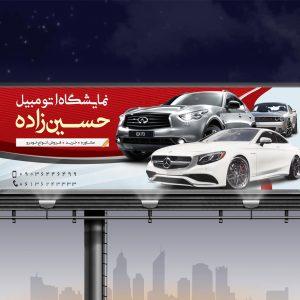 طرح بنر نمایشگاه اتومبیل
