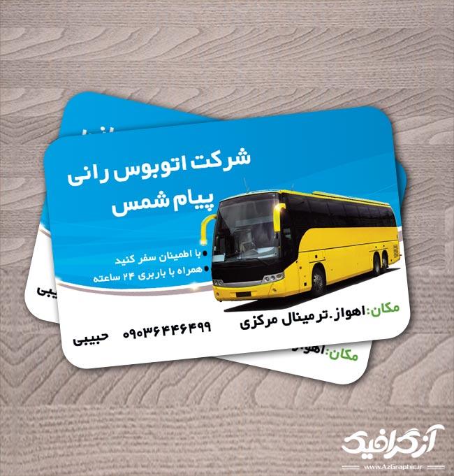 کارت ویزیت مسافربری و اتوبوس رانی