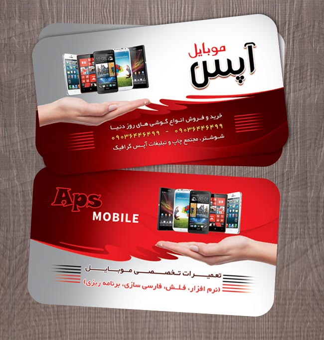 کارت ویزیت خدمات موبایل