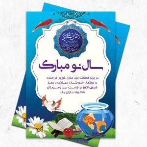 پوستر A4 تبریک سال نو, طرح کارت پستال سال نو مبارک, کارت پستال تبریک عید نوروز