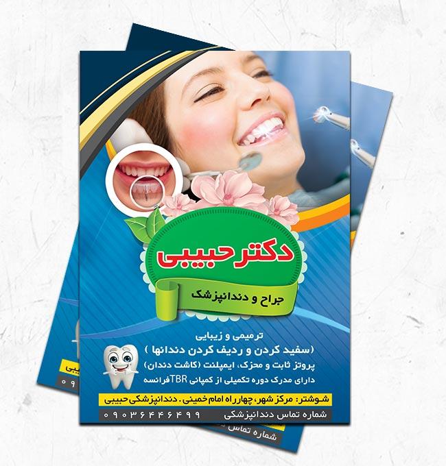 طرح لایه باز تراکت دندانپزشکی