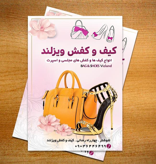 دانلود تراکت کیف و کفش زنانه