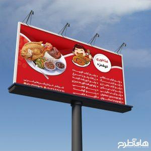 طرح لایه باز بنر رستوران و غذاخوری