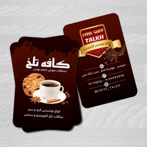 طرح کارت ویزیت کافی شاپ, دانلود کارت ویزیت کافه و قهوه, کارت ویزیت کافی شاپ , دانلود لایه باز کارت ویزیت کافه و کافی شاپ