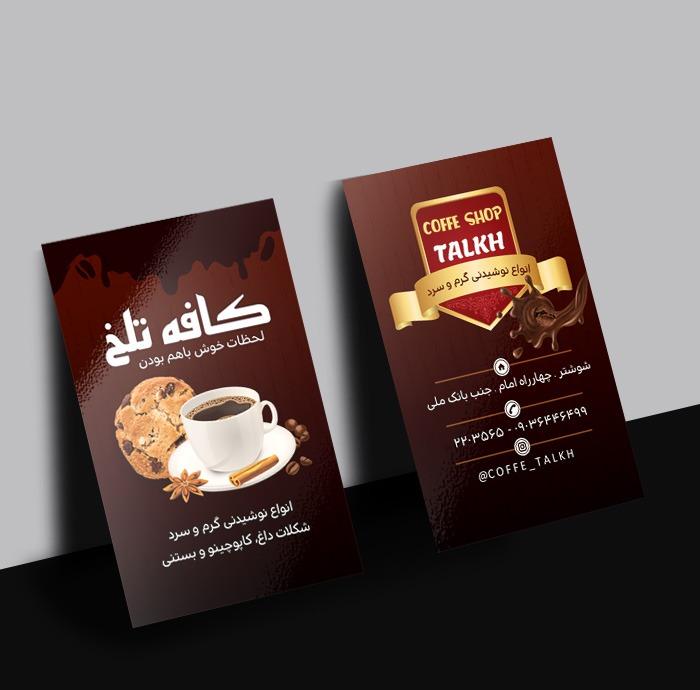 کارت ویزیت کافه, طرح لایه باز کارت ویزیت کافه