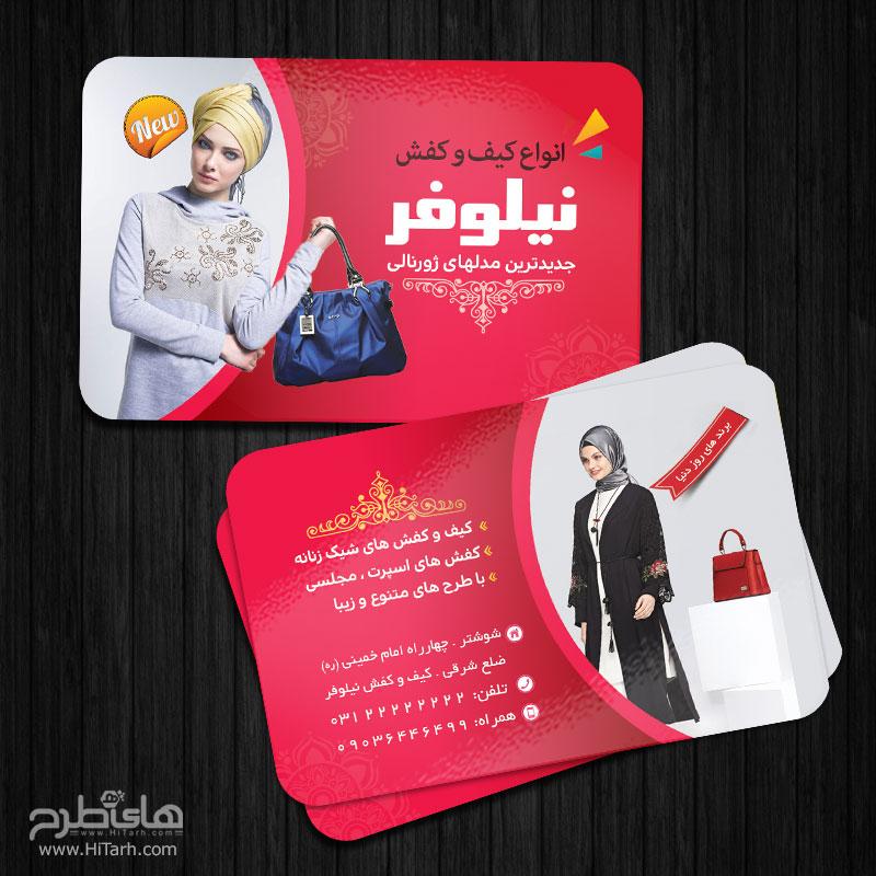 طرح کارت ویزیت کیف و کفش زنانه, دانلود کارت ویزیت پوشاک زنانه, طرح کارت ویزیت کیف و کفش زنانه لایه باز