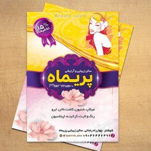 تراکت آرایشگاه زنانه, دانلود تراکت آرایشگاه زنانه, طرح لایه باز تراکت آرایشگاه زنانه