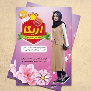 طرح PSD تراکت پوشاک زنانه