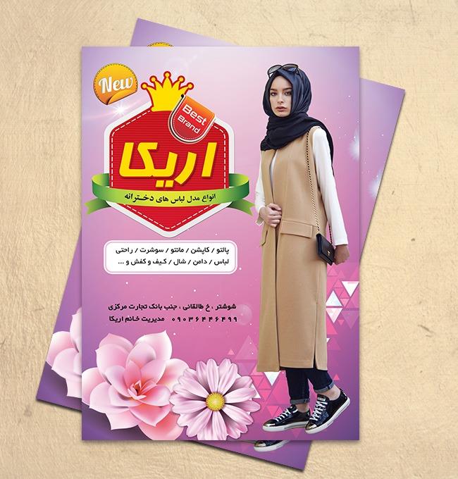 تراکت رنگی پوشاک زنانه, دانلود تراکت برای پوشاک زنانه, طرح پوشاک زنانه