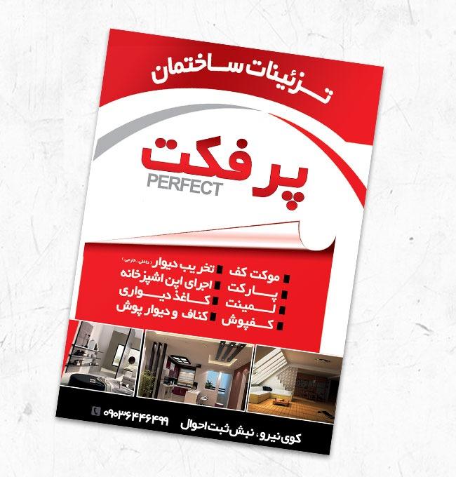 تراکت تزئینات ساختمان و دکوراسیون, دانلود تراکت تزئینات داخلی ساختمان