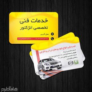 دانلود کارت ویزیت خدمات فنی خودرو, دانلود طرح لایه باز, کارت ویزیت لایه باز خدمات خودرو, های طرح
