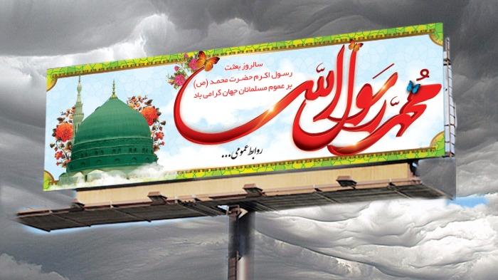 بنر پیامبر اکرم (ص), بنر روز مبعث, بنر گنبد حضرت محمد (ص) و بنر مبعث گرامی باد