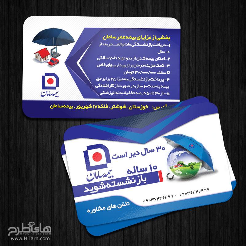 دانلود کارت ویزیت بیمه سامان, کارت ویزیت بیمه سامان لایه باز, طرح لایه باز کارت ویزیت