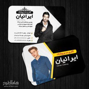 دانلود کارت ویزیت پوشاک مردانه لایه باز