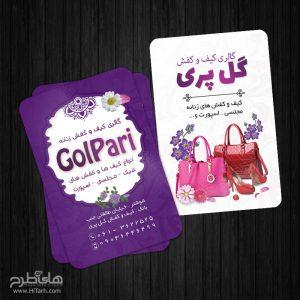 دانلود کارت ویزیت کیف و کفش زنانه