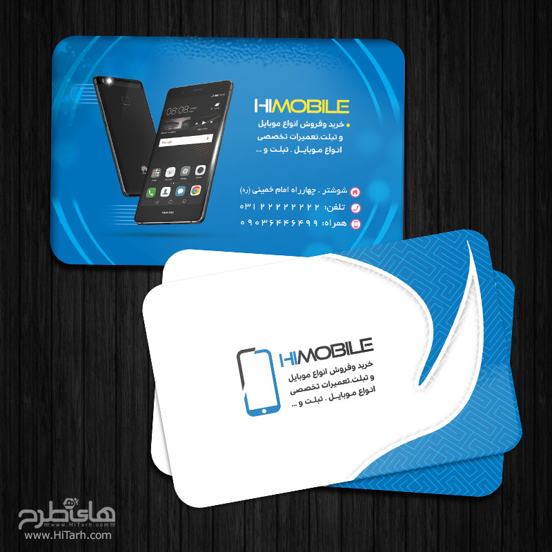 دانلود کارت ویزیت موبایل فروشی, کارت ویزیت موبایل فروشی, طرح کارت ویزیت لایه باز موبایل فروشی