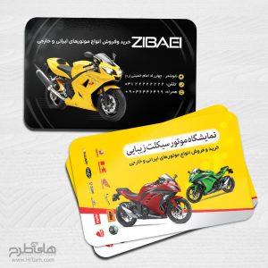 کارت ویزیت فروشگاه موتور سیکلت, دانلود کارت ویزیت لایه باز, دانلود طرح کارت ویزیت خاص