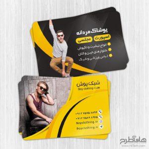 کارت ویزیت پوشاک مردانه, طرح لایه باز کارت ویزیت پوشاک