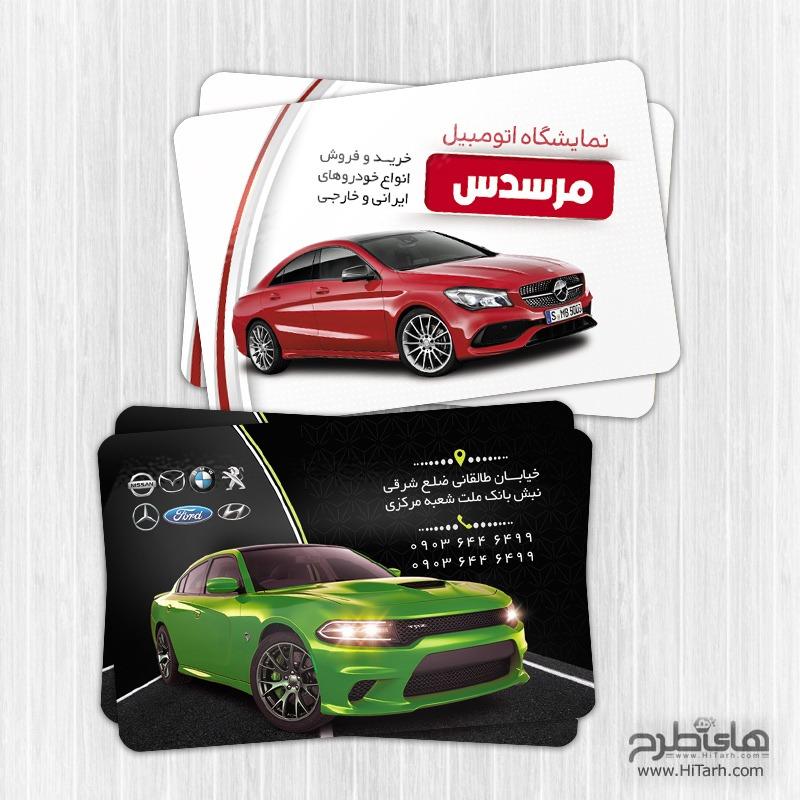 طرح لایه باز کارت ویزیت نمایشگاه اتومبیل, کارت ویزیت لایه باز نمایشگاه ماشین