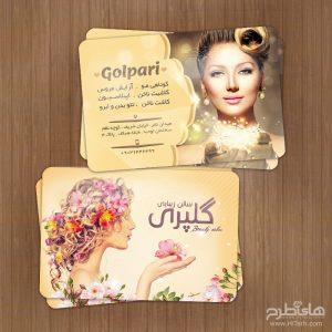 کارت ویزیت آرایشگاه زنانه, طرح کارت ویزیت سالن آرایشی زنانه, کارت ویزیت مناسب سالن زیبایی زنانه